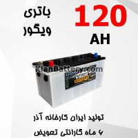 Azar Vigor 120 200x200 شرکت آذر باتری ارومیه