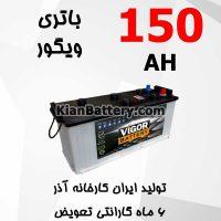 Azar Vigor 150 200x200 شرکت آذر باتری ارومیه