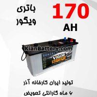 Azar Vigor 170 200x200 شرکت آذر باتری ارومیه