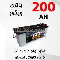 Azar Vigor 200 200x200 شرکت آذر باتری ارومیه