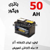 Azar Vigor 50 200x200 شرکت آذر باتری ارومیه