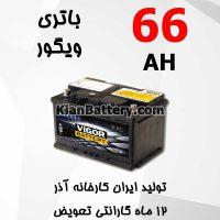 Azar Vigor 66 200x200 شرکت آذر باتری ارومیه