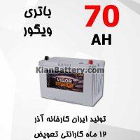 Azar Vigor 70 200x200 شرکت آذر باتری ارومیه