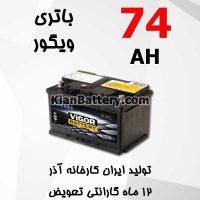 Azar Vigor 74 200x200 شرکت آذر باتری ارومیه