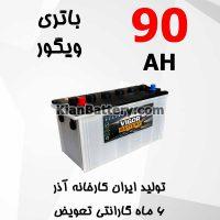 Azar Vigor 90 200x200 شرکت آذر باتری ارومیه