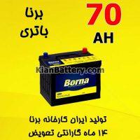 Borna Battery  200x200 شرکت مجتمع تولیدی برنا باطری