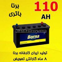 Borna Battery 110 200x200 شرکت مجتمع تولیدی برنا باطری