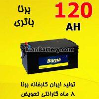 Borna Battery 120 200x200 شرکت مجتمع تولیدی برنا باطری