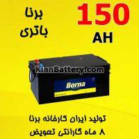 Borna Battery 150 200x200 شرکت مجتمع تولیدی برنا باطری