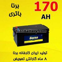 Borna Battery 170 200x200 شرکت مجتمع تولیدی برنا باطری