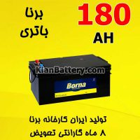 Borna Battery 180 200x200 شرکت مجتمع تولیدی برنا باطری