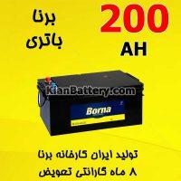 Borna Battery 200 200x200 شرکت مجتمع تولیدی برنا باطری
