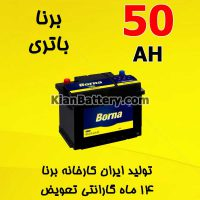 Borna Battery 50 200x200 شرکت مجتمع تولیدی برنا باطری