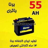 Borna Battery 55 200x200 شرکت مجتمع تولیدی برنا باطری