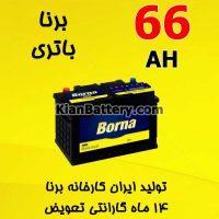Borna Battery 66 200x200 شرکت مجتمع تولیدی برنا باطری