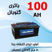 Borna Golbal 100 200x200 شرکت مجتمع تولیدی برنا باطری