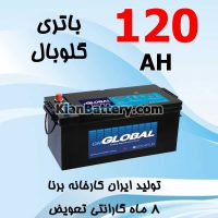Borna Golbal 120 200x200 شرکت مجتمع تولیدی برنا باطری