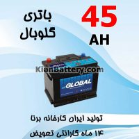 Borna Golbal 45 200x200 شرکت مجتمع تولیدی برنا باطری