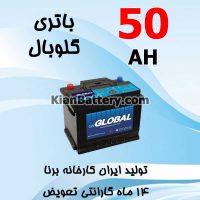 Borna Golbal 50 200x200 شرکت مجتمع تولیدی برنا باطری