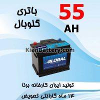 Borna Golbal 55 200x200 شرکت مجتمع تولیدی برنا باطری