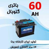 Borna Golbal 60 200x200 شرکت مجتمع تولیدی برنا باطری