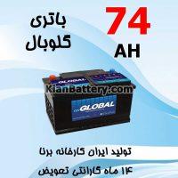 Borna Golbal 74 200x200 شرکت مجتمع تولیدی برنا باطری