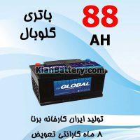 Borna Golbal 88 200x200 شرکت مجتمع تولیدی برنا باطری