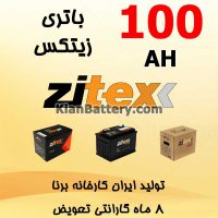 Borna Zitex 100 200x200 شرکت مجتمع تولیدی برنا باطری