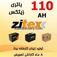 Borna Zitex 110 200x200 شرکت مجتمع تولیدی برنا باطری