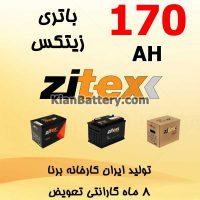 Borna Zitex 170 200x200 شرکت مجتمع تولیدی برنا باطری