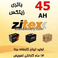 Borna Zitex 45 200x200 شرکت مجتمع تولیدی برنا باطری