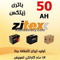 Borna Zitex 50 200x200 شرکت مجتمع تولیدی برنا باطری
