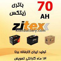 Borna Zitex 70 200x200 شرکت مجتمع تولیدی برنا باطری
