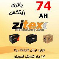 Borna Zitex 74 200x200 شرکت مجتمع تولیدی برنا باطری