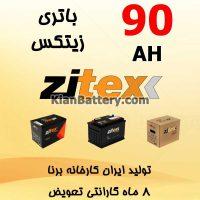 Borna Zitex 90 200x200 شرکت مجتمع تولیدی برنا باطری