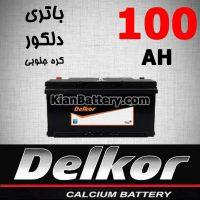 Delkor Battery 100 200x200 باتری CENE سین محصول دلکور کره