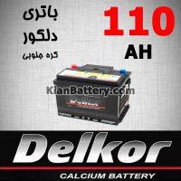 Delkor Battery 110 200x200 باتری CENE سین محصول دلکور کره
