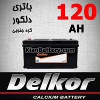 Delkor Battery 120 200x200 باتری CENE سین محصول دلکور کره
