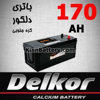 Delkor Battery 170 200x200 باتری CENE سین محصول دلکور کره