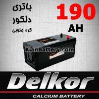Delkor Battery 190 200x200 باتری CENE سین محصول دلکور کره