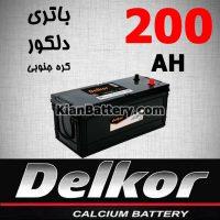 Delkor Battery 200 200x200 باتری CENE سین محصول دلکور کره