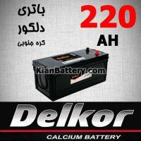 Delkor Battery 220 200x200 باتری CENE سین محصول دلکور کره
