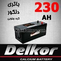 Delkor Battery 230 200x200 باتری CENE سین محصول دلکور کره