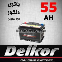 Delkor Battery 55 200x200 باتری CENE سین محصول دلکور کره