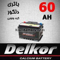 Delkor Battery 60 200x200 باتری CENE سین محصول دلکور کره