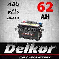 Delkor Battery 62 200x200 باتری CENE سین محصول دلکور کره
