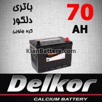 Delkor Battery 70 200x200 باتری CENE سین محصول دلکور کره
