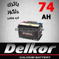 Delkor Battery 74 200x200 باتری CENE سین محصول دلکور کره