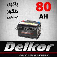 Delkor Battery 80 200x200 باتری CENE سین محصول دلکور کره