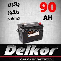 Delkor Battery 90 200x200 باتری CENE سین محصول دلکور کره